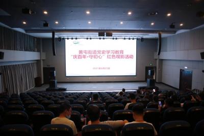 """黄屯街道开展党史学习教育""""庆百年 守初心""""红色观影活动"""