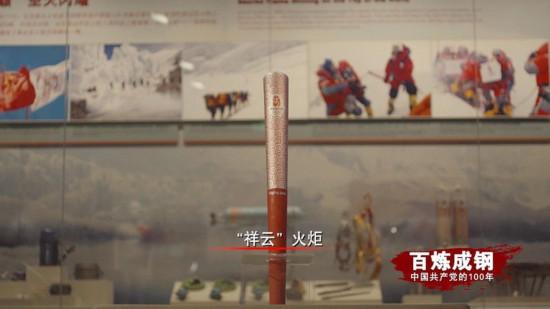 《百炼成钢:中国共产党的100年》第六十八集