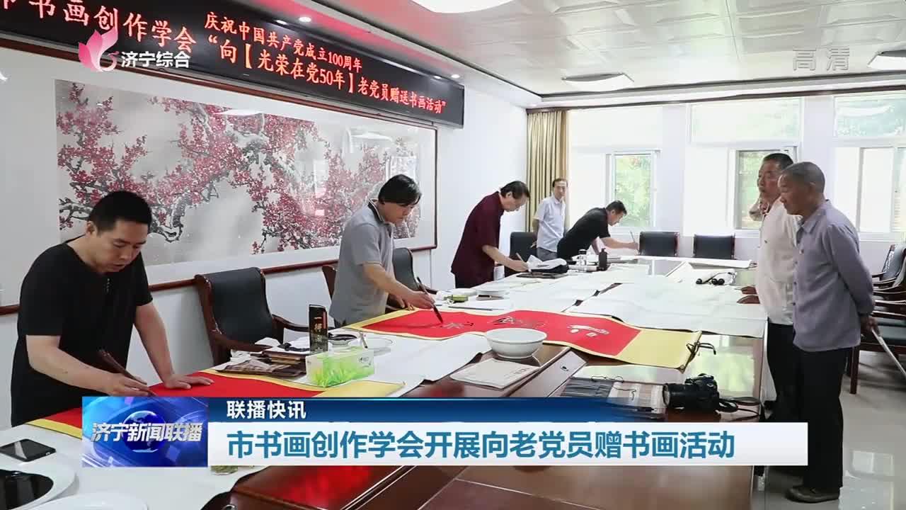 红色济宁   济宁市书画创作学会向老党员赠书画