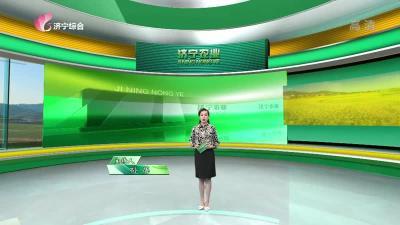 濟寧農業-20210624