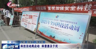 兖州:科技活动周启动 科普惠及于民