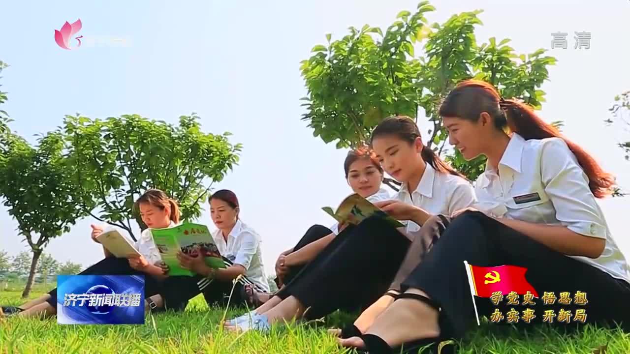 红色济宁 济宁能源发展集团:丰富活动载体 让红色文化深入基层