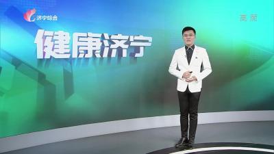 健康济宁—20210619