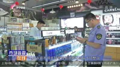 金乡县市场监督管理局开展化妆品专项整治