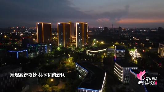 璀璨高新夜景 共享和谐新区