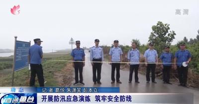 鱼台县开展2021年度防汛应急演练