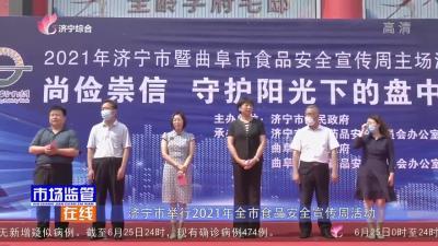 济宁市举行2021年全市食品安全宣传周活动