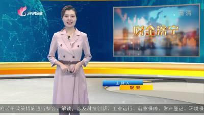 财金济宁-20210629