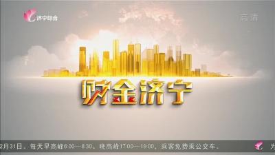 财金济宁20210626