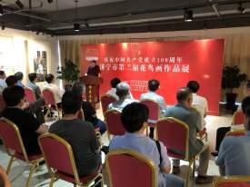 慶祝中國共產黨成立100周年·濟寧市第二屆花鳥畫作品展舉行