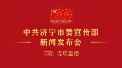 【发布会直播】澳门威尼人在线市庆祝中国共产党成立100周年主题系列新闻发布会——汶上专场
