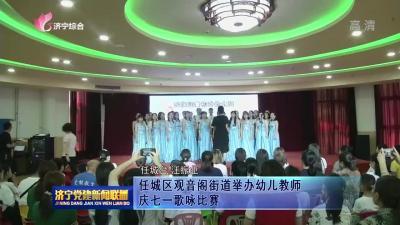 任城区观音阁街道举行幼儿教师庆七一歌咏比赛