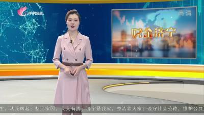 财金济宁-20210612