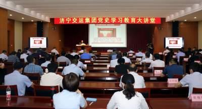 济宁交运集团举办党史学习教育大讲堂