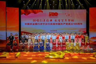 中國農業銀行濟寧分行慶祝中國共產黨成立100周年合唱比賽