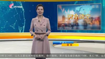 财金济宁-20210608