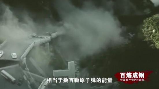 《百炼成钢:中国共产党的100年》第六十六集