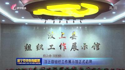汶上县组织工作展示馆正式启用
