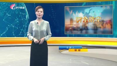 财金济宁-20210601