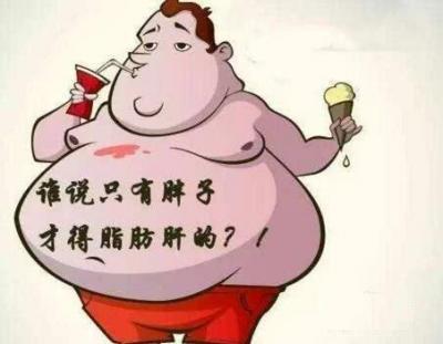 瘦人不會得脂肪肝?打呼嚕是睡得香?遠離健康謠言