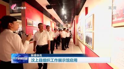 汶上县组织工作展示馆启用