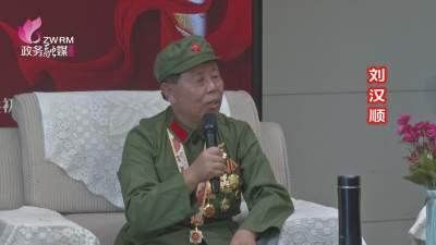 越战英雄:刘汉顺的烽火岁月