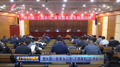 """泗水县委办公室""""干部夜校""""正式启动"""