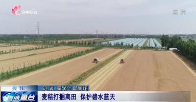 鱼台县出资700多万元 助力小麦秸秆打捆离田
