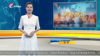 财金济宁-20210615