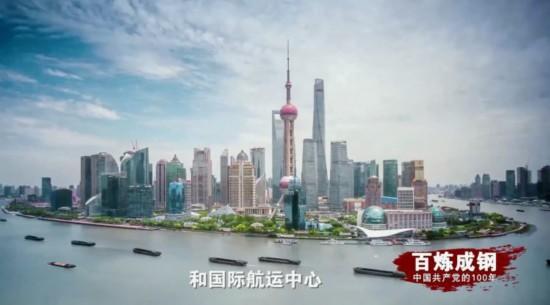 《百炼成钢:中国共产党的100年》第六十七集