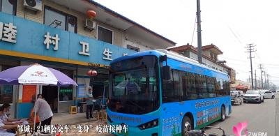 """我们一起打""""苗苗""""丨邹城公交车""""变身""""疫苗接种车"""