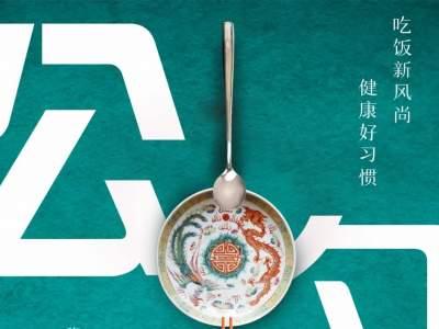 公勺公筷,健康分餐:吃饭新风尚 健康好习惯