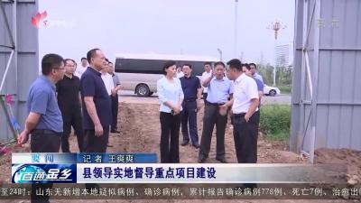 金乡县领导实地督导重点项目建设