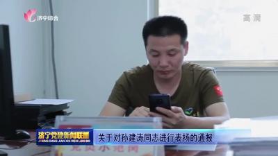 关于对孙建涛同志进行表扬的通报