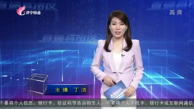 《直通县市区—高新区、泗水》-20210719