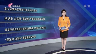 《直通县市区—金乡、曲阜》-20210723