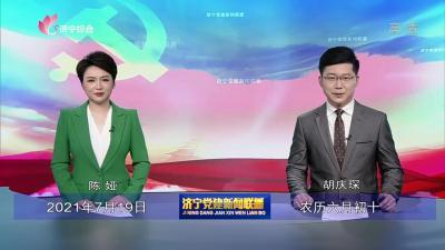 济宁党建新闻联播-20210719