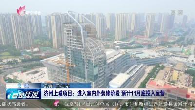 任城济州上城项目:进入室内外装修阶段 预计11月底投入运营