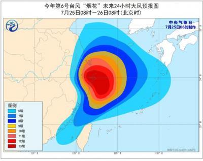 """山东省气象台:台风""""烟花""""29日前后影响山东,带来风雨天气"""