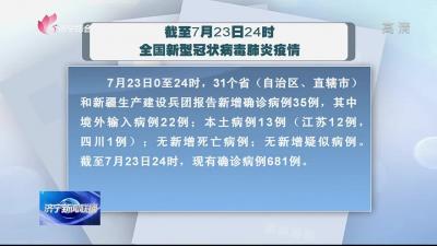 截至7月23日24时全国新型灌装病毒肺炎疫情