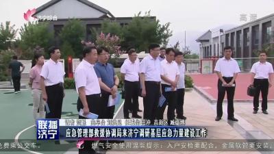 应急管理部救援协调局来济宁调研基层应急力量建设工作
