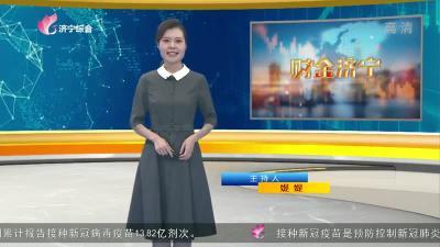 财金济宁-20210713
