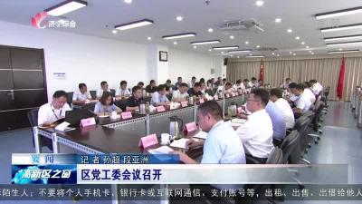 高新区党工委会议召开