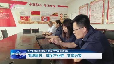 """废弃物变身""""香饽饽""""!邹城唐村镇打造循环经济产业集群"""