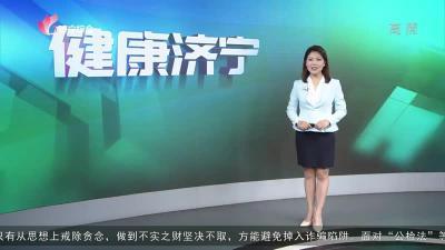 健康济宁—20210717
