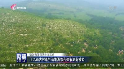上九山古村落打造旅游综合体节地新模式