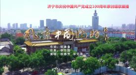 济宁市庆祝中国共产党成立100周年原创组歌展播《风景中国独好》