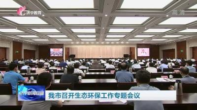 济宁召开生态环保工作专题会议 推动生态环境质量持续改善