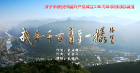 济宁市庆祝中国共产党成立100周年原创组歌展播《我和千万青年一样》