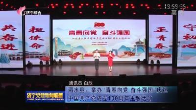 """?泗水县举办""""青春向党 奋斗强国""""庆祝中国共产党成立100周年主题活动"""